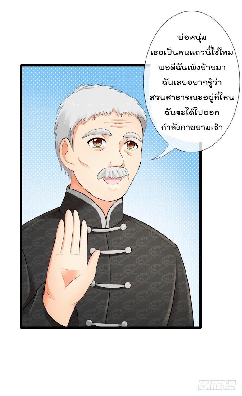 Immortal Nanny Dad - หน้า 21