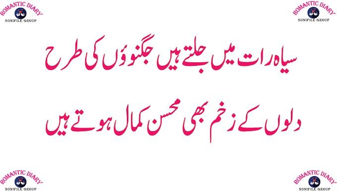 Broken Hard  Poetry in Urdu