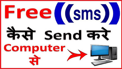 How to send free sms from computer/laptop