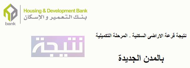  اسماء الفائزين فى قرعة شقق العاشر من رمضان 2018 قرعة بنك الاسكان والتعمير