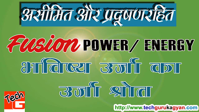 fusion-power-future-energy-source