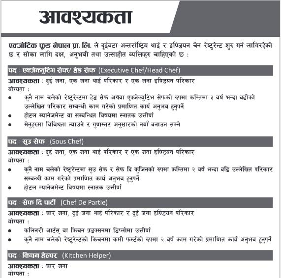 Vacancy Announcement In Exotic Food Nepal P. Ltd, Nepal
