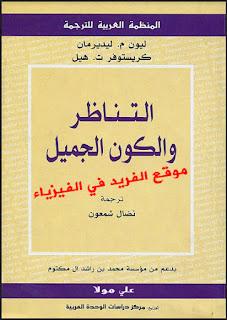 تحميل كتاب التناظر والكون الجميل pdf مترجم إلى اللغة العربية