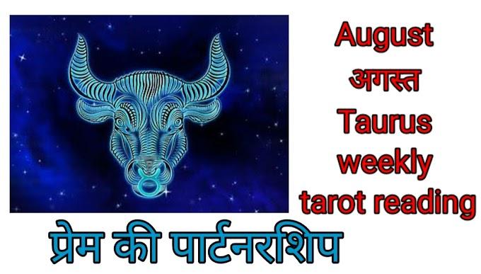 Taurus♉ वृषभ rashifal August weekly tarot card 🃏reading.