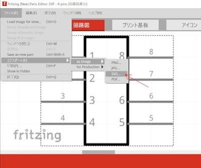 fritzing icのパーツエディタ
