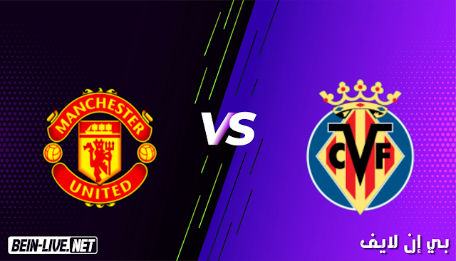مشاهدة مباراة مانشستر يونايتد وفياريال بث مباشر اليوم بتاريخ 26-05-2021 في الدوري الاوروبي
