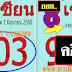 มาแล้ว...เลขเด็ดงวดนี้ 3ตัวตรงๆ หวยซอง นางพญา 8เซียน งวดวันที่ 16/6/60