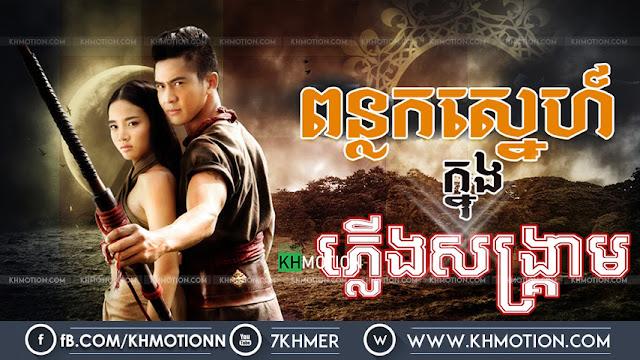Ponlok Sne Knong Plerng Songkream