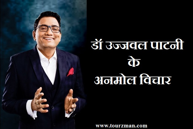 Ujjwal Patni Quotes In Hindi images