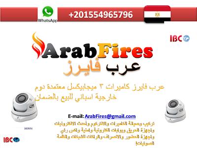 عرب فايرز كاميرات 3 ميجابيكسل معتمدة دوم خارجية اسباني للبيع بالضمان