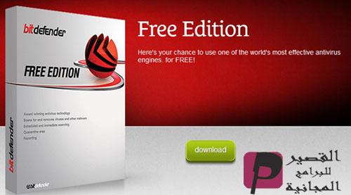 تحميل برنامج مكافحة الفيروسات BitDefender Antivirus Free Edition