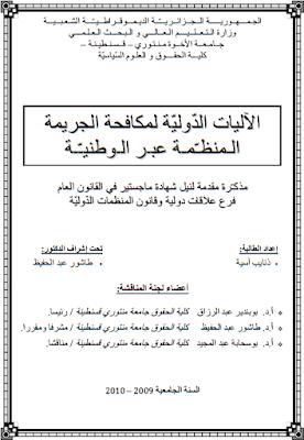 مذكرة ماجستير : الأليات الدولية لمكافحة الجريمة المنظمة عبر الوطنية PDF