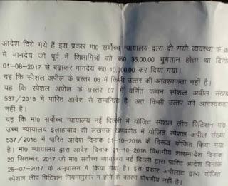 माननीय सर्वोच्च न्यायालय नई दिल्ली में योजित स्पेशल अपील संख्या सिविल 14621/ 2019 भोला प्रसाद शुक्ल अन्य बनाम उत्तर प्रदेश सरकार एवं अन्य में प्रतिशपथपत्र दाखिल करने हेतु प्रकरण का प्रस्तरवार उत्तरालेख