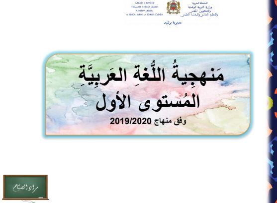 منهجية تدريس اللغة العربية المستوى الأول وفق منهاج 2019 مرفقة باستعمالات الزمن