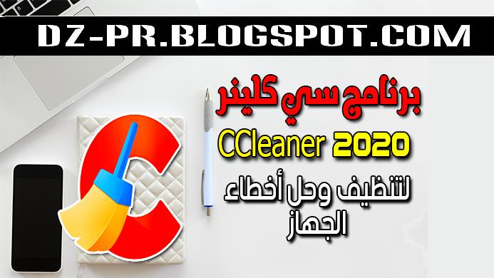 تحميل برنامج كلينر عربي مجانا