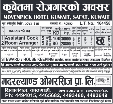 Jobs For Nepali In Kuwait Salary -Rs.36,000/