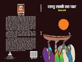 vibha-rani-new-book-awarded