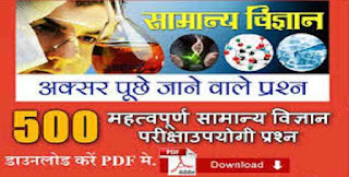 Chemistry Objective Question in Hindi PDF