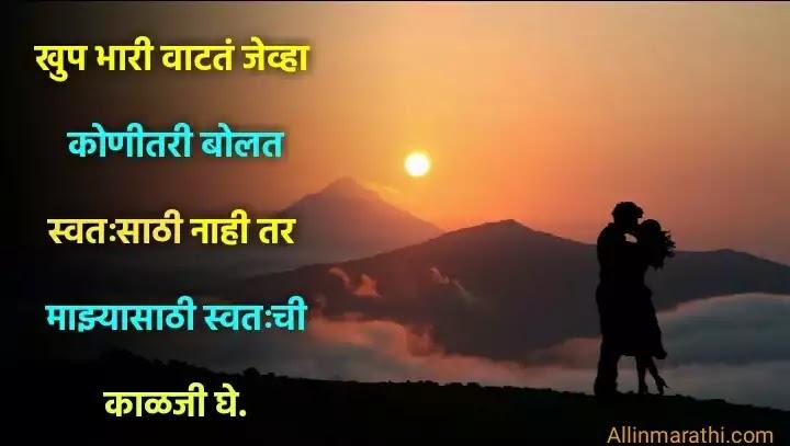 Latest love status marathi