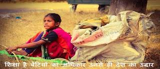 "Hindi Slogan on ""Beti bachao Beti padhao"", ""बेटी बचाओ बेटी पढ़ाओ पर स्लोगन"""