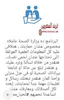 شاشة التعريف بتطبيق صحة مصر