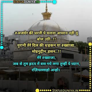 Khwaja Garib Nawaz Shayari Hindi 2021, #अजमेर की धरती पे चलना आसान नही यूं बोल उठी..!! नूरानी तेरे दिल की धड़कन या #ख्वाजा_ मोइनुद्दीन_हसन..!! मेरे #ख्वाजा, जब से तुम ह्रदय में बस गये लगा तुम्हीं पे ध्यान, रज़ियल्लाहो अन्हो।