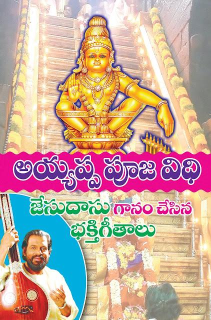 అయ్యప్పపూజావిధి (జేసుదాసు సాంగ్స్ తో)   Ayyappa Poojaa Vidhi ( Jesudasu Songs )   GRANTHANIDHI   MOHANPUBLICATIONS   bhaktipustakalu