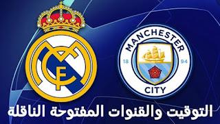 موعد مباراة ريال مدريد ومانشستر سيتي في دوري أبطال أوروبا 26،2،2020 والقنوات الناقلة