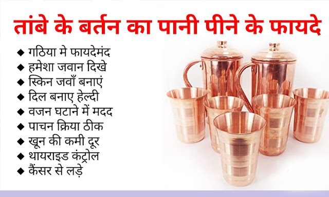 Benefits of drinking water in a copper vessel
