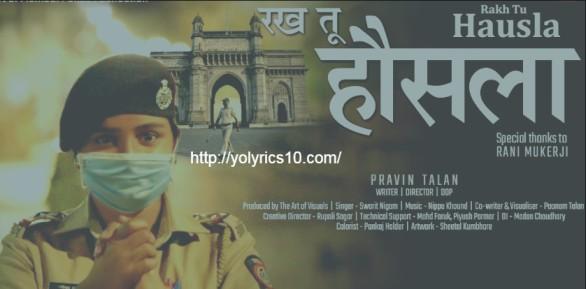 Rakh Tu Hausla Lyrics - Rani Mukerji