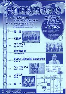 Towada Nouryou Matsuri 2016 poster 平成28年十和田納涼まつり ポスター
