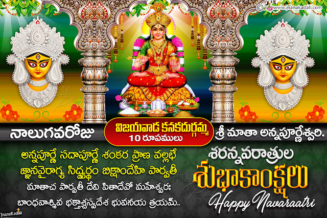 happy dussehra greetings, vijayawada kanakadurgamma 10 roopaalu information, 4th day sri maatha annapoorneswari deavi roopam