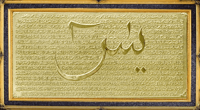 Surah Yaseen Full Arabic and English Translation Surat | Surah Yaseen Full Arabic and English Translation