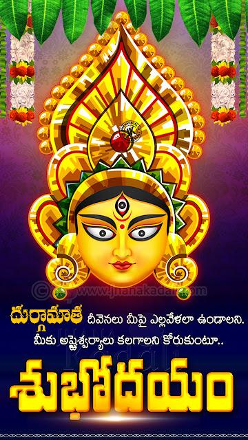 goddess durga images with good morning bhakti quotes, siva asthakam free download in telugu, durga stotram in telugu