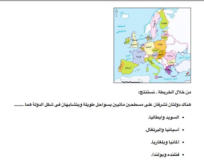 امتحان يونيو التجريبى فى الجغرافيا بالاجابات للصف الثالث الثانوي 2021 pdf من موقع الوزارة