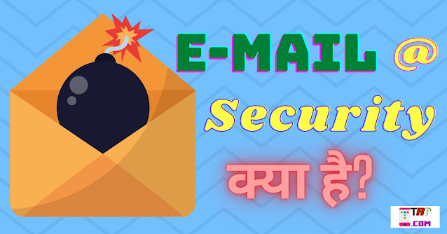 Email Security in Hindi? What is Email Security in Hindi?