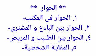 আলিম আরবি ১ম পত্র সাজেশন ২০২০ |