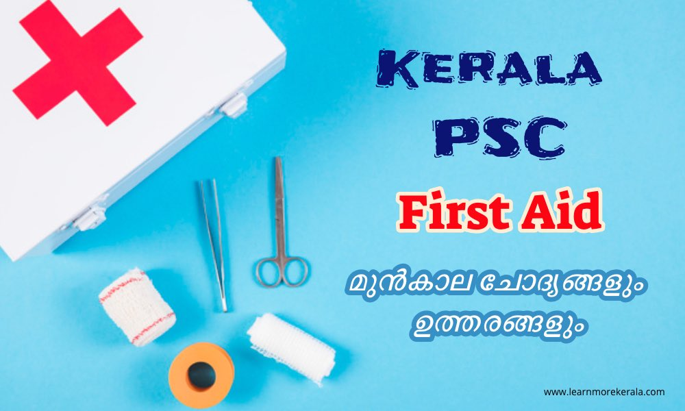 psc first aid previous questions