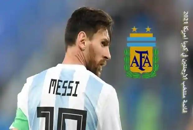 كوبا أمريكا 2021,كوبا امريكا 2021 الارجنتين,كوبا امريكا 2021,كوبا امريكا,كوبا أمريكا,تشكيلة الأرجنتين في كوبا أمريكا,تشكيلة منتخب الأرجنتين للفوز بـ كوبا أمريكا,مباريات كوبا أمريكا 2021,الأرجنتين كوبا أمريكا,تشكيلة منتخب الأرجنتين للفوز بـ كوبا أمريكا 2021 | اللقب هذه المرة بقيادة ميسي,منتخب الأرجنتين,كوبا امريكا 2021 كولومبيا,كوبا امريكا كولومبيا 2021,كوبا امريكا 2021 موعد كوبا امريكا 2020,ملاعب كوبا أمريكا,مواعيد مباريات كوبا أمريكا 2021,تشكيلة منتخب الأرجنتين
