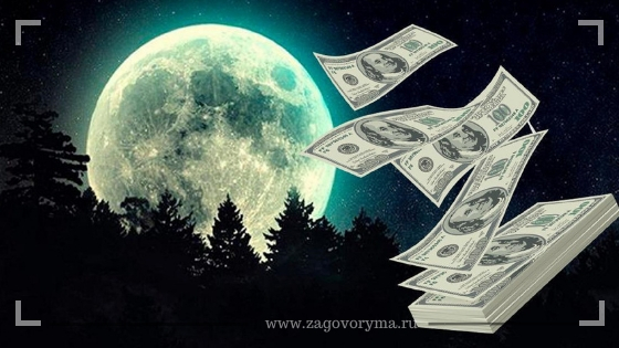 Денежный лунный календарь на апрель 2020 года