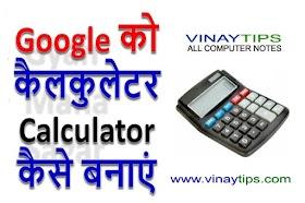 गूगल सर्च को बनाये Calculator