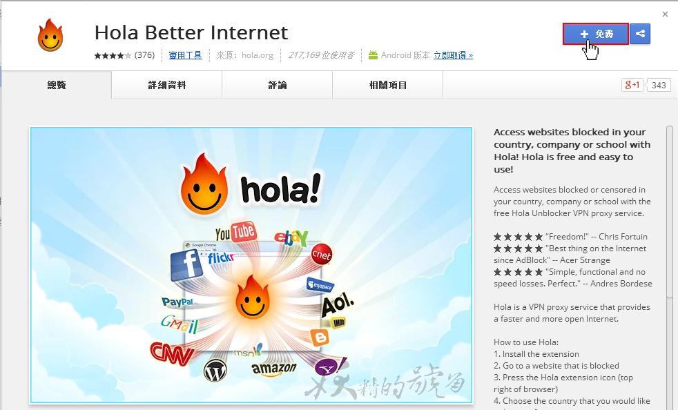 1 - [Chrome] Hola Better Internet 解除 Youtube、優酷、土豆...等各種網站地區鎖封限制
