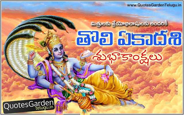Toli Ekadashi telugu 2016 greetings - Toli Ekadashi Telugu 2016 wishes - Toli ekadashi 2016 quotations - Toli ekadashi 2016 messages