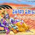 Toli Ekadashi telugu 2016 greetings wishes