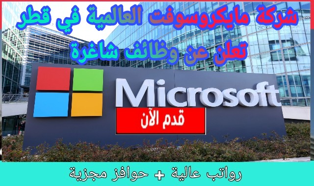 وظائف شاغرة بشركة مايكروسوفت العالمية في قطر