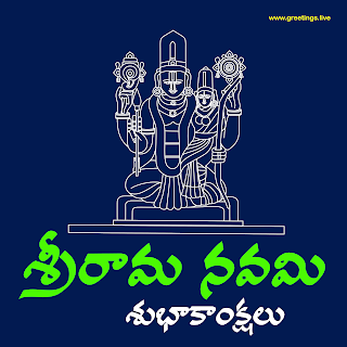Sri Rama Navami Festival Telugu Wishes images