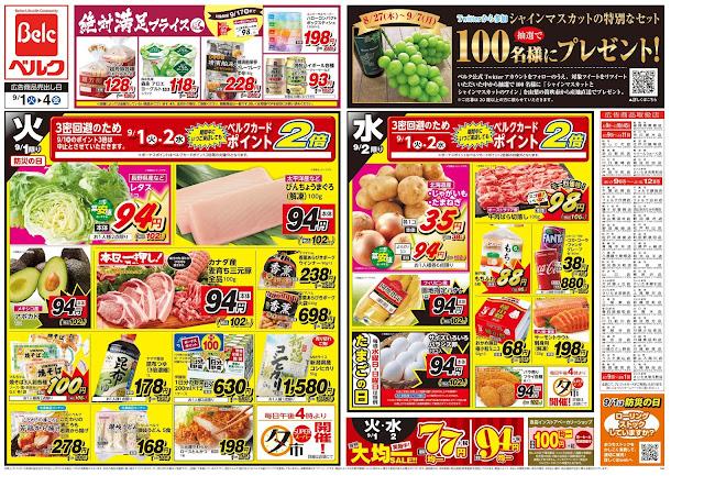 9/1号 ベルク/越谷西方店