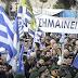 Ενωμένοι Μακεδόνες στέλνουν μήνυμα για ΔΕΘ και Μητσοτάκη ! Αν δεν ακυρώνεις την προδοτική συμφωνία των Πρεσπών είμαστε απέναντι σου !