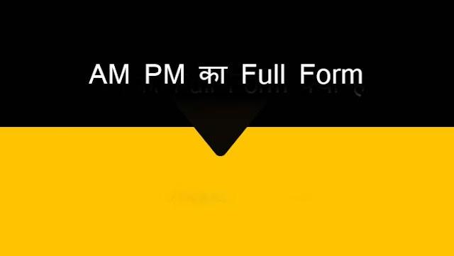 AM PM का full form क्या होता है
