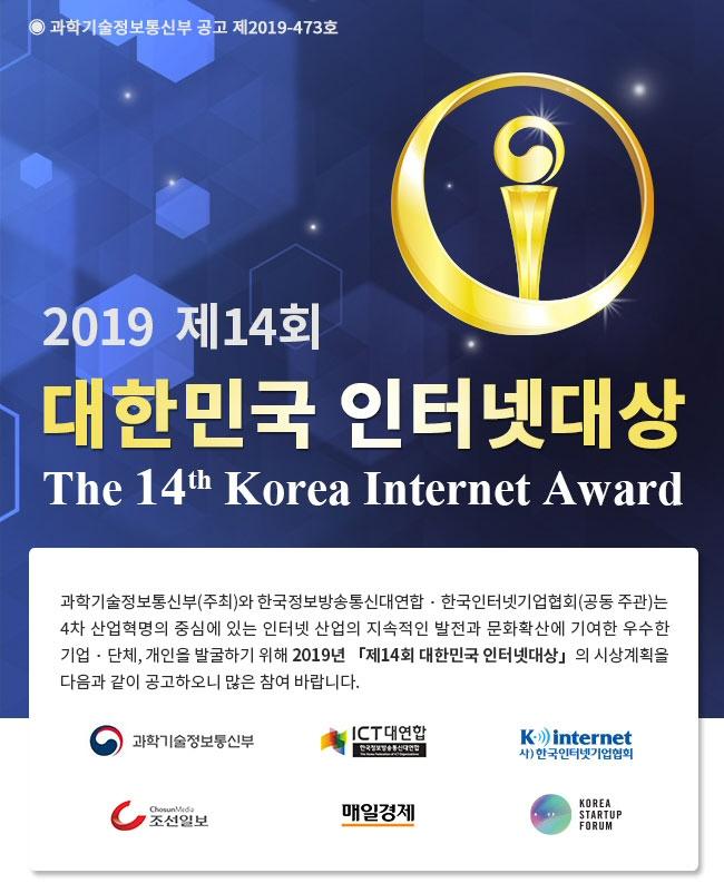 인터넷 분야 최고 권위의 시상 '제14회 대한민국 인터넷대상' 공모